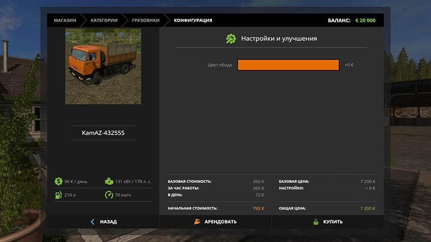 KamAZ 43255S v 1.0