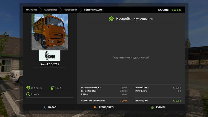 Kamaz 53212 and Pronar T680 v 1.1
