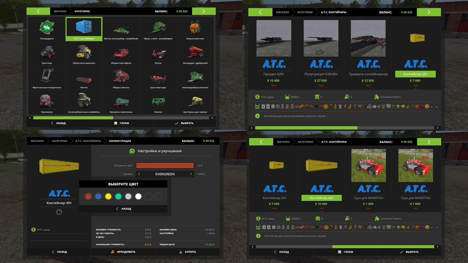 A.T.C. CONTAINER PACK 4.0.1A